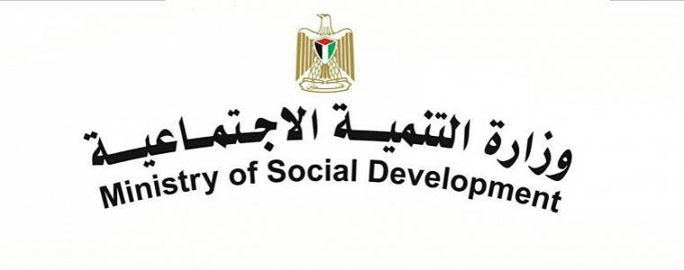 بيان للرأي العام صادر عن وزارة التنمية الاجتماعية بما يخص المواطن يحيى عبد القادر كراجة وشقيقه
