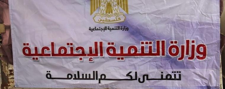 اعلان هام صادر عن وزارة التنمية الاجتماعية